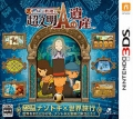 Professor Layton and the Azran Legacy cover