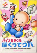 Bio Miracle Bokutte Upa NES cover