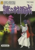 The Mysterious Murasame Castle NES cover